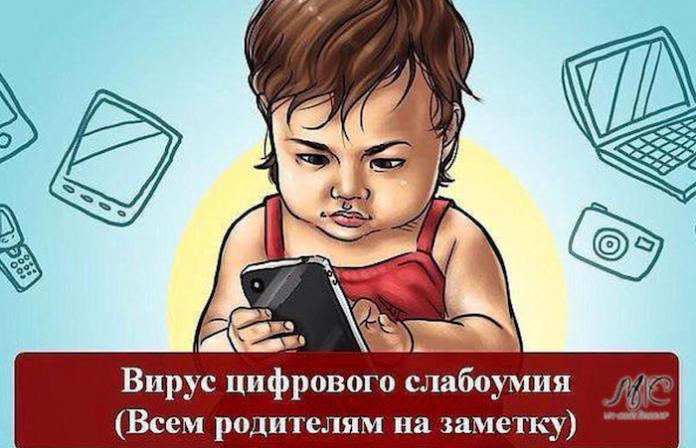 Вирус цифрового слабоумия (Всем родителям на заметку)